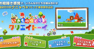 In Ikimono Zukuri: Crea-toy hitting 3DS eShop on September 7