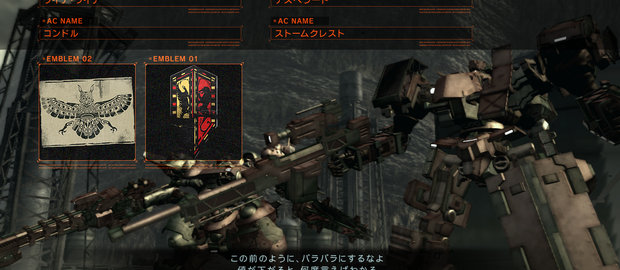Armored Core 5 News