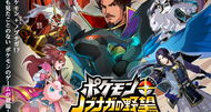 Dynasty Warriors: Pokemon originally pitched by Tecmo Koei