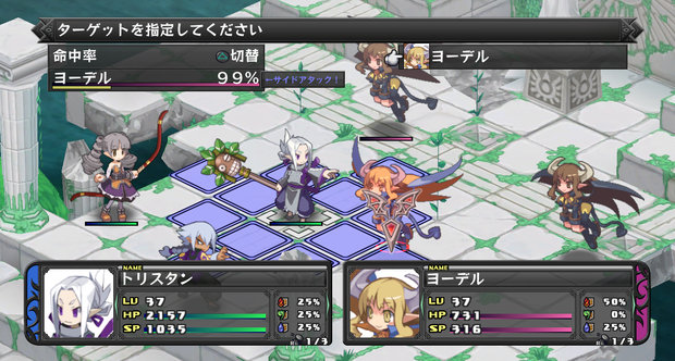 Disgaea D2 screenshot