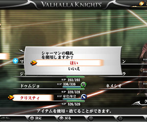 Valhalla Knights 3 Chat