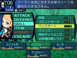 Etrian Odyssey Screenshots