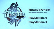 Yakuza: Restoration coming to PS4 and PS3