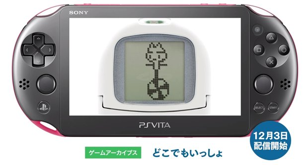 Pocketstation Vita