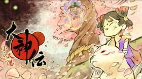 Okamiden Screenshot from Shacknews