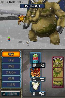 Dragon Quest Monsters: Joker 2 Chat
