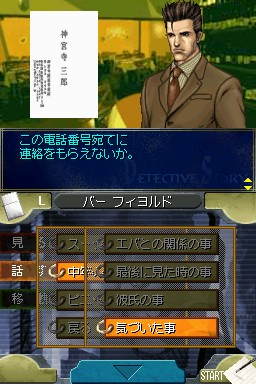 Jake Hunter: Detective Chronicles Screenshots