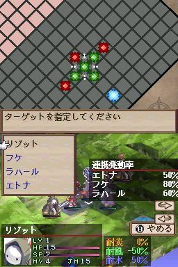 Disgaea DS Chat
