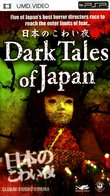 Dark Tales of Japan boxshot