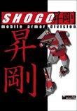 Shogo: Mobile Armor Division boxshot