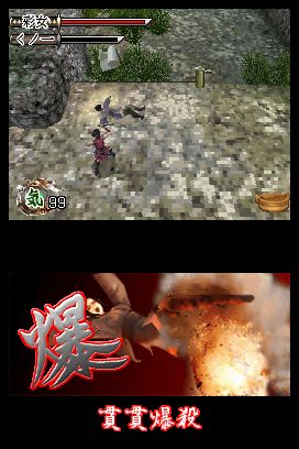 Tenchu: Dark Secret Screenshots