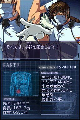 Trauma Center: Under the Knife Videos