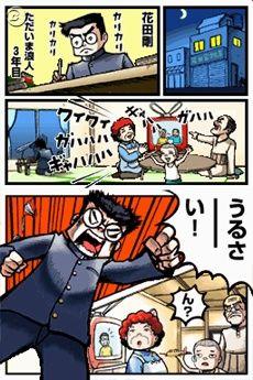 Osu! Tatakae! Ouendan Chat