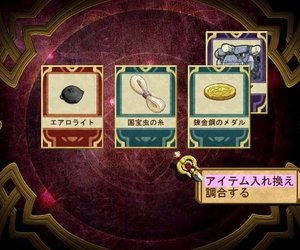 Atelier Iris 2: The Azoth of Destiny Videos