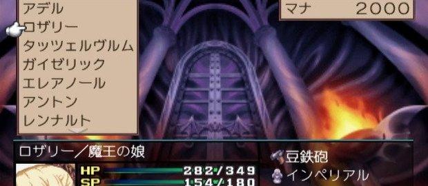 Disgaea 2: Cursed Memories News